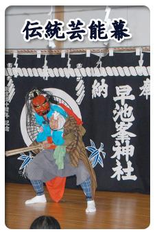 kyoudo-geinou